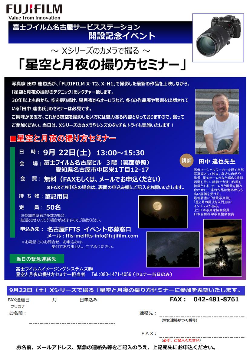 9/22(土)は星空と月夜の撮り方セミナーへGO!