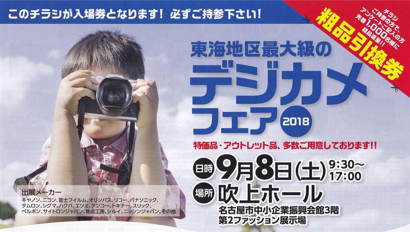 9月8日はデジカメフェア2018へGO!