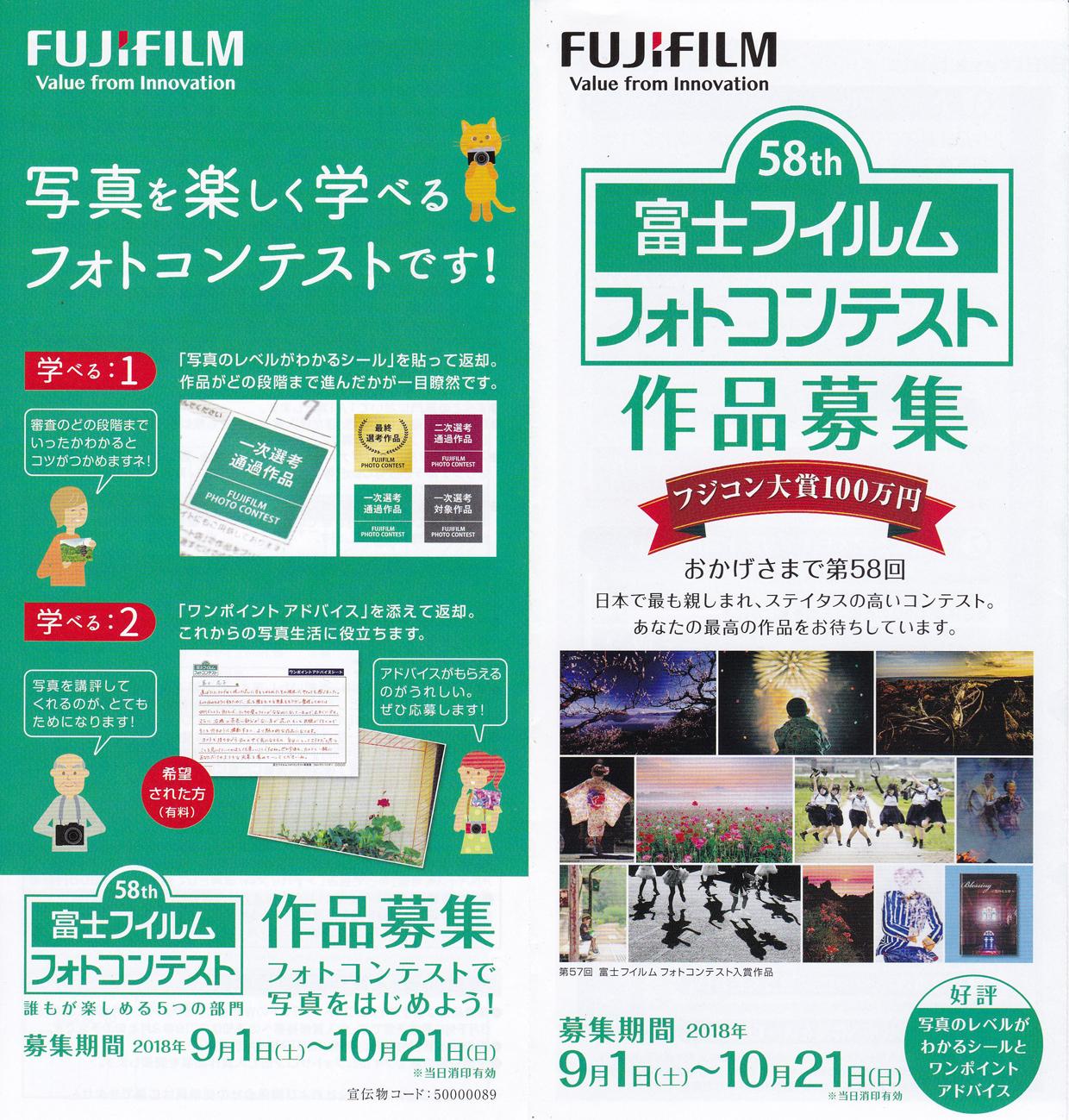 富士フイルムフォトコンテスト作品募集中!