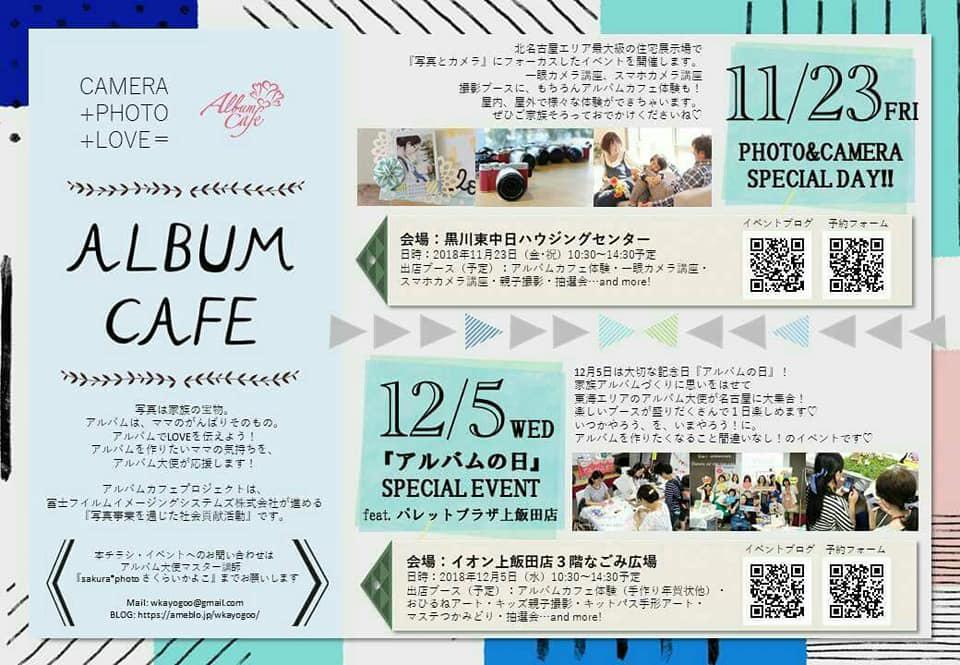 11月23日(祝)「アルバムの日・PHOTO&CAMERA SPECIAL DAY!!!」は黒川へGO!