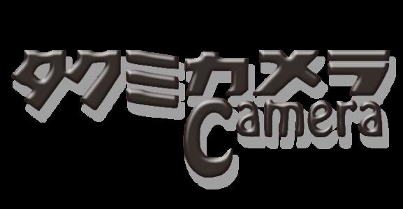 タクミカメラ