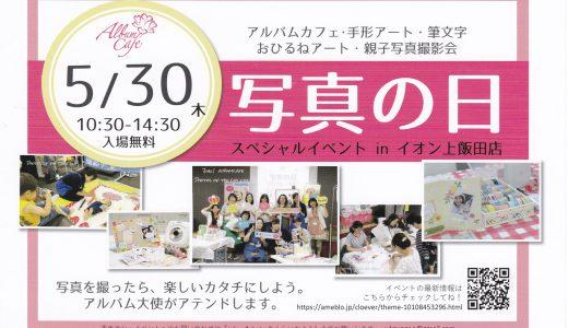 写真の日スペシャルイベント in イオン上飯田店