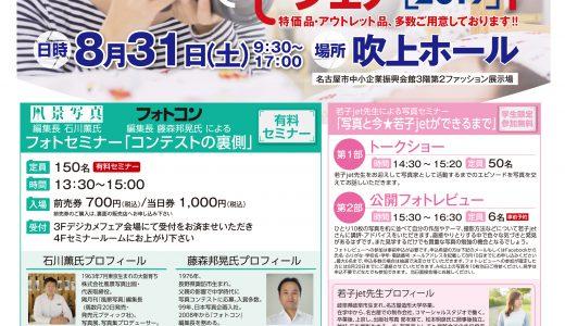 8月31日(土)は「デジカメフェア2019」へGO!