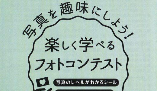 富士フイルムフォトコンテスト作品募集スタート!