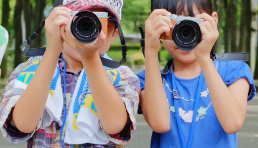 夏休み特別企画 キッズハッピーフォトレッスン あつまれ!ちびっこカメラマン!