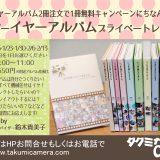 2冊注文で1冊無料キャンペーンにちなんで「ハッピーイヤーアルバムプライベートレッスン」集中開催!!!