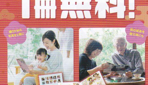 イヤーアルバム・フォトブックハードカバー2冊注文で1冊無料キャンペーン実施中!!!