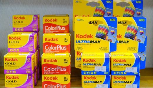 Kodakフィルム入荷しました!