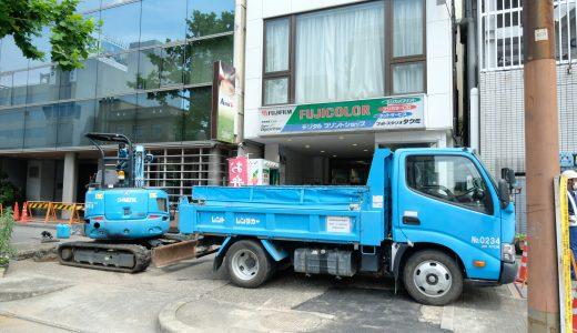 今日明日8/25-26市の下水道工事のため店前の歩道工事中ですが営業してまーす!!!